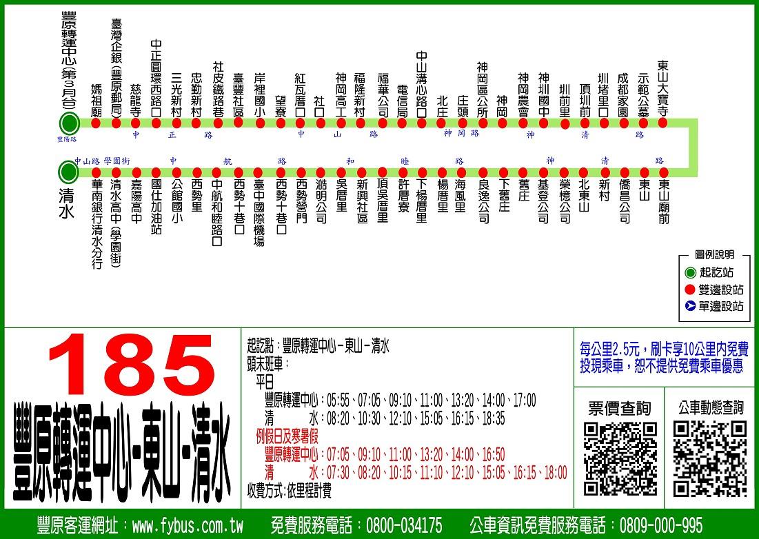 185號公車