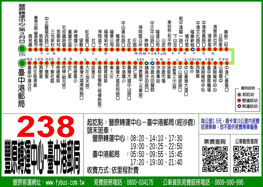 238號公車